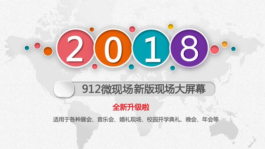 2018微现场大屏幕.jpg